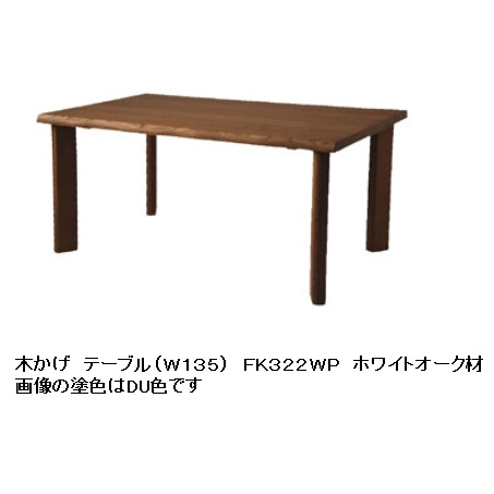 10年保証 飛騨産業製 木かげ 135テーブル FK322WP5サイズ対応(135・150・165・180・200)主材:ホワイトオーク材 ポリウレタン樹脂塗装木部:3色対応納期3週間送料無料玄関前までただし北海道・沖縄・離島は除く