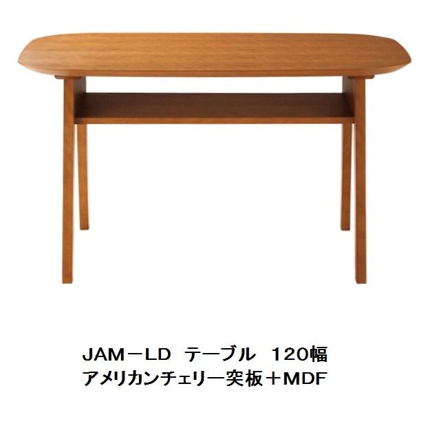 国産品 JAM-LD テーブル 材質:アメリカンチェリー突板・MDF送料無料(北海道・沖縄・離島を除く)