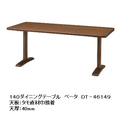 5年保証 イバタインテリア製 140ダイニングテーブル(帆立脚)ベータ DT-46149主材:タモ材(2色対応) 3サイズ対応(140・165・180)送料無料玄関前までただし北海道・沖縄・離島は除く