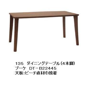 5年保証 イバタインテリア製 135 ダイニングテーブルブーケ DT-B224453サイズ対応(135・150・180)主材:ビーチ直材巾接着 ポリウレタン樹脂塗装送料無料玄関渡しただし北海道・沖縄・離島は除く