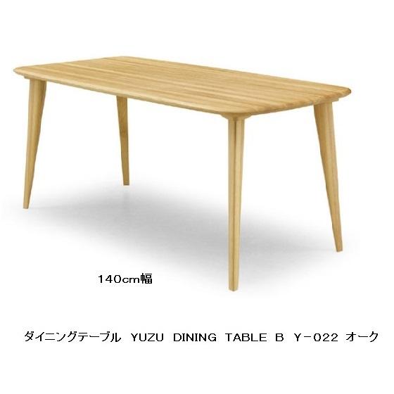 GREEN home style YUZU DINING TABLE B 1403サイズ対応(140・160・180)ウォールナット(Y-021)とオーク(Y-022)の2種類セラウッド塗装 送料無料(玄関前配送)北海道・沖縄・離島は除く