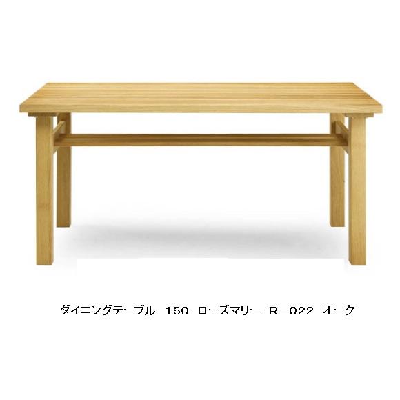 GREEN home styleROSE MARY DINING TABLE 150ウォールナット(R-021)とオーク(R-22)の2種類セラウッド塗装送料無料(玄関前配送)北海道・沖縄・離島は除く