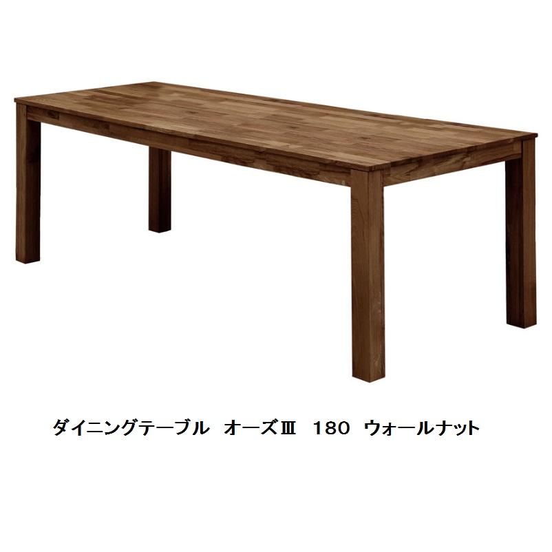 オーズ3 180 ダイニングテーブルBR(ウォールナット無垢材)ウレタン塗装送料無料(玄関前まで)北海道・沖縄・離島は除く。要在庫確認