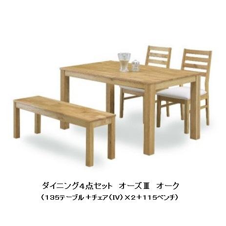 オーズ3 ダイニング4点セット135テーブル+AチェアPVC×2+115ベンチNA(オーク無垢材)ウレタン塗装送料無料(玄関前まで)北海道・沖縄・離島は除く。要在庫確認