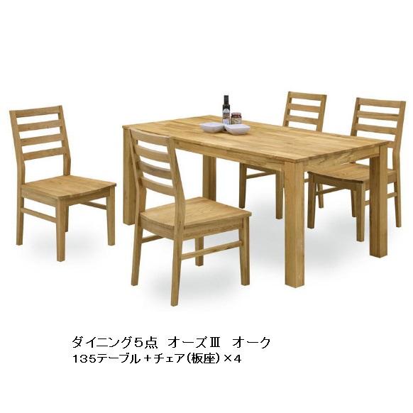 オーズ3 ダイニング5点セット135テーブル+Aチェア(板座)×4NA(オーク無垢材)ウレタン塗装送料無料(玄関前まで)北海道・沖縄・離島は除く。要在庫確認