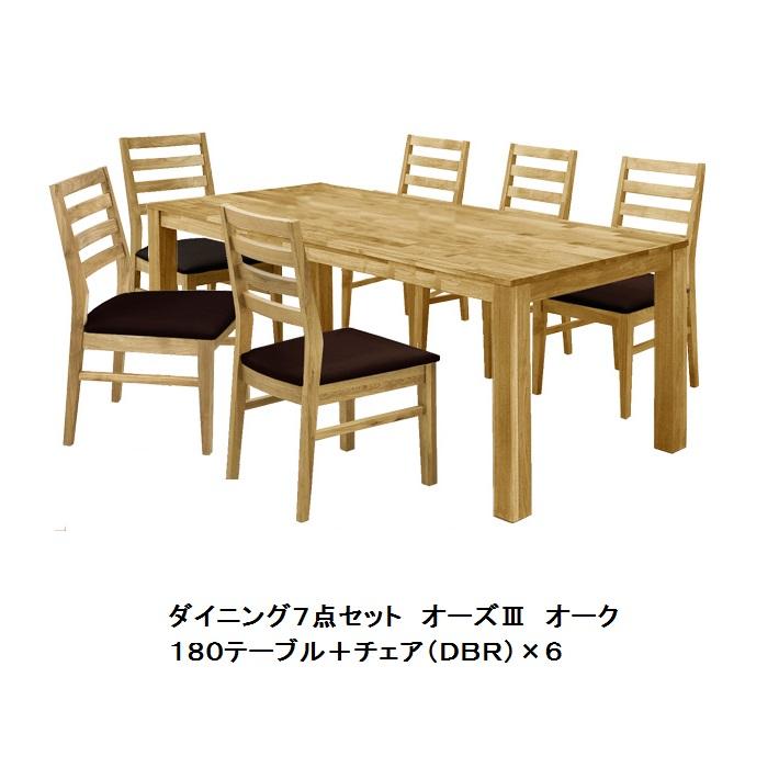 オーズ3 ダイニング7点セット180テーブル+Aチェア(PVC)×6NA(オーク無垢材)ウレタン塗装送料無料(玄関前まで)北海道・沖縄・離島は除く。要在庫確認