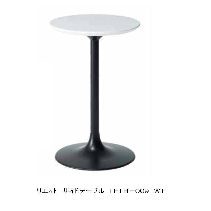 MKマエダ製高級サイドテーブル リエット LETH-009 6色対応(SWT/SBK/WN/WT/BK/GBE)要在庫確認送料無料(玄関前まで)北海道・沖縄・離島は除く