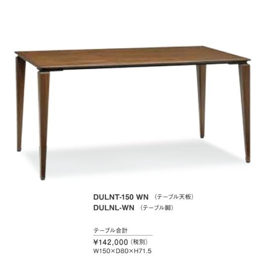 MKマエダ製高級ダイニングテーブル デュアル・ヌーボDULNT-150 WN+DULNL-WN要在庫確認送料無料(玄関前まで)北海道・沖縄・離島は除く
