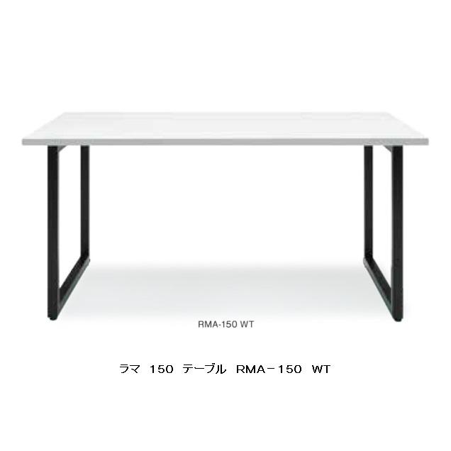 MKマエダ製高級ダイニングテーブル ラマRMA-150 WT ウレタン塗装脚:スチール(ブラック)要在庫確認送料無料(玄関前まで)沖縄・北海道・離島は除く