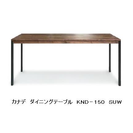MKマエダ製高級ダイニングテーブル カナデKND-180 SUWウォールナット集成材ウレタン塗装脚:スチールブラック要在庫確認送料無料(玄関前まで)北海道・沖縄・離島は除く