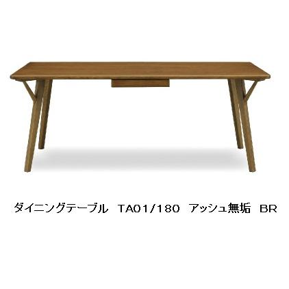 SOLID ダイニングテーブルTA01/1802色対応(BR/WH)アッシュ無垢材ウレタン塗装送料無料(玄関前まで) 北海道・沖縄・離島は除く
