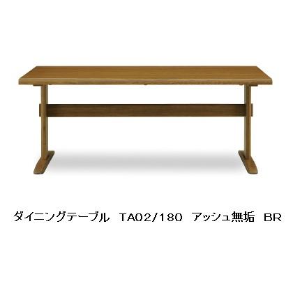SOLID ダイニングテーブルTA02/1802色対応(BR/WH)アッシュ無垢材ウレタン塗装送料無料(玄関前まで) 北海道・沖縄・離島は除く