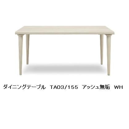 SOLID ダイニングテーブルTA03/1552色対応(BR/WH)アッシュ無垢材ウレタン塗装送料無料(玄関前まで) 北海道・沖縄・離島は除く