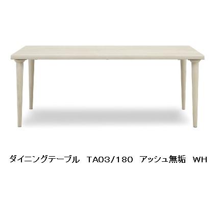 SOLID ダイニングテーブルTA03/1802色対応(BR/WH)アッシュ無垢材ウレタン塗装送料無料(玄関前まで) 北海道・沖縄・離島は除く
