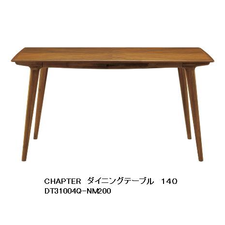 140ダイニングテーブル CHAPTER(チャプター)DT31004Q-NM200天板:ウォールナット突板オイル仕上げ送料無料(玄関前配送)北海道、沖縄、離島は別途お見積り