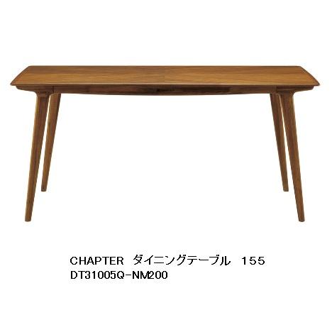 155ダイニングテーブル CHAPTER(チャプター)DT31005Q-NM200天板:ウォールナット突板オイル仕上げ送料無料(玄関前配送)北海道、沖縄、離島は別途お見積り