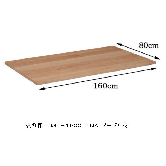 楓の森シリーズ 既製品 食卓テーブル天板のみ 角タイプ天板のみ KMT-1600 KNA素材 メープル材2色対応(KNA/KWN)ポリウレタン塗装 脚は別売です要在庫確認
