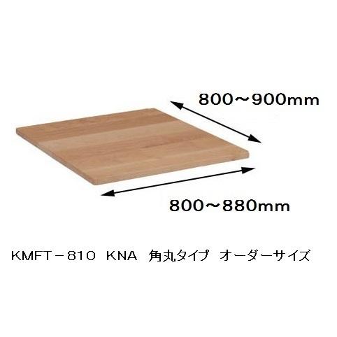 楓の森シリーズ オーダー 食卓テーブル天板のみ 角丸タイプKMFT-810 KNA素材 メープル材2色対応(KNA/KWN)ポリウレタン塗装 脚は別売となっています要在庫確認