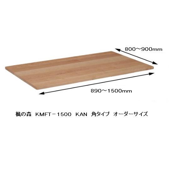 楓の森シリーズ オーダー品 食卓テーブル天板 KMFT-1500 KNA 角タイプ10mm単位でオーダーできます素材 メープル材、2色対応(KNA/KWN)セラミック塗装 脚別売です。受注生産、約4週間