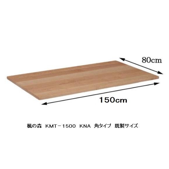 楓の森シリーズ 既成品 食卓テーブル天板のみ 角タイプ天板のみ KMT-1500 KNA素材 メープル材2色対応(KNA/KWN)ポリウレタン塗装 脚は別売です要在庫確認