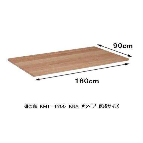 楓の森シリーズ 既成品 食卓テーブル天板のみ 角タイプ天板のみ KMT-1800 KNA素材 メープル材2色対応(KNA/KWN)ポリウレタン塗装 脚は別売です要在庫確認