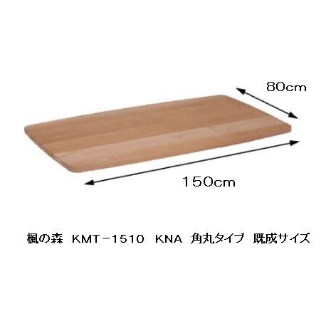 楓の森シリーズ 食卓テーブル天板のみ 角丸タイプ 既成サイズKMT-1510 KNA素材 メープル材2色対応(KNA/KWN)脚は別売ポリウレタン塗装 要在庫確認