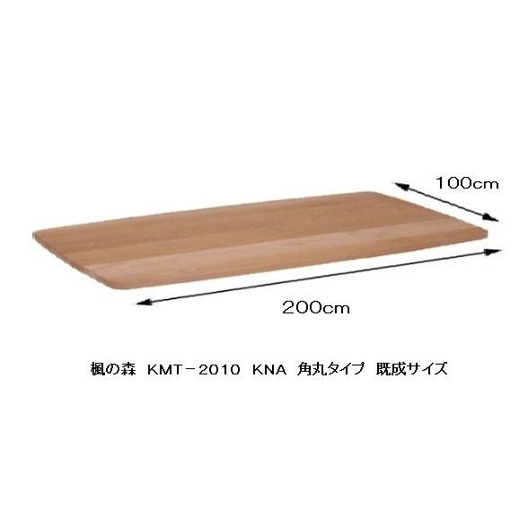 楓の森シリーズ 既成サイズ 食卓天板のみ 角丸タイプ天板 KMT-2010 KNA素材 メープル材2色対応(KNA/KWN)ポリウレタン塗装 脚は別売です。要在庫確認