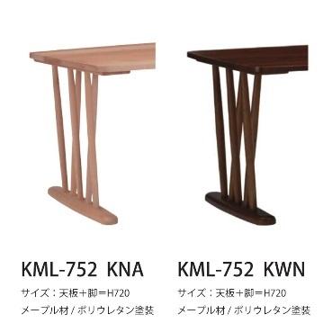 楓の森シリーズ 食卓テーブル脚のみ  KML-752 スピンドル脚(2本)素材 メープル材2色対応(KNA/KWN)ポリウレタン塗装 要在庫確認