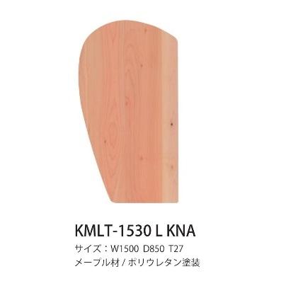 楓の森シリーズ 既成サイズ 食卓天板のみ 変形天板 KMLT-1530 KNA/KWN左曲面(L)/右曲面(R)素材:メープル材2色対応(KNA/KWN)ポリウレタン塗装 脚は別売です。要在庫確認