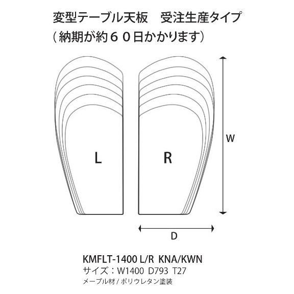 楓の森シリーズ 受注生産タイプ 食卓天板のみ 変形天板 KMFLT-1400 KNA/KWN左曲面(L)/右曲面(R)素材:メープル材2色対応(KNA/KWN)ポリウレタン塗装 脚は別売です。納期60日要在庫確認