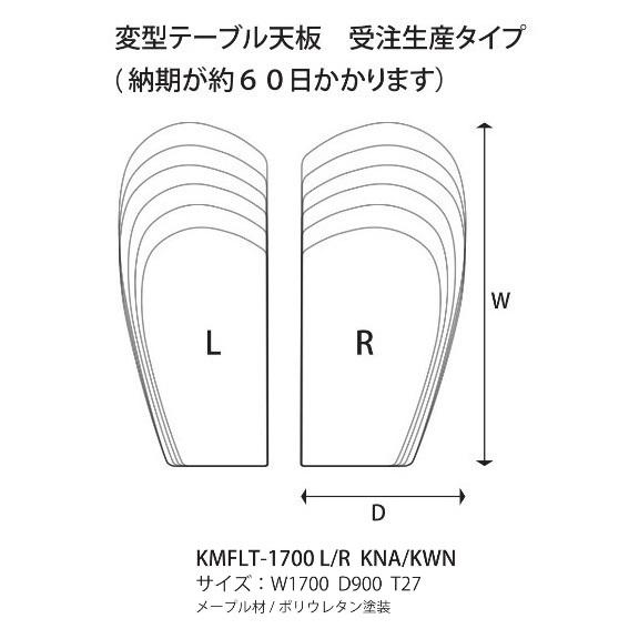 楓の森シリーズ 受注生産タイプ 食卓天板のみ 変形天板 KMFLT-1700 KNA/KWN左曲面(L)/右曲面(R)素材:メープル材2色対応(KNA/KWN)ポリウレタン塗装 脚は別売です。納期60日要在庫確認