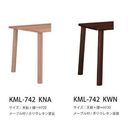 楓の森シリーズ 食卓テーブル脚のみ  KML-742 丸脚(2本)素材 メープル材2色対応(KNA/KWN)ポリウレタン塗装 要在庫確認