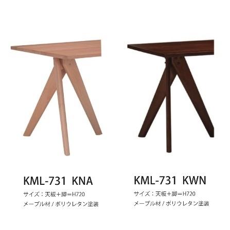 楓の森シリーズ 食卓テーブル脚のみ  KML-731 三角脚(1本)素材 メープル材2色対応(KNA/KWN)ポリウレタン塗装 要在庫確認
