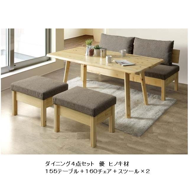 シギヤマ家具製 ダイニング4点セット 優主材:ヒノキ材ウレタン塗装張地:ファブリック(BR)155テーブル+160チェア+スツール×2送料無料(玄関前まで)北海道・沖縄・離島は除く要在庫確認。