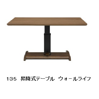 人気大割引 シギヤマ家具製 昇降式ダイニングテーブル135 シギヤマ家具製 ウォ-ルライフ材質:ウォールナット突板ウレタン塗装要在庫確認。, フジバンビ:3b3ce652 --- canoncity.azurewebsites.net