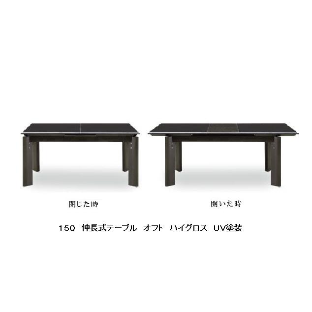 シギヤマ家具製 伸長式テーブルのみ150 オフト天板:ハイグロス(黒檀柄)UV塗装中心部拡張用天板:ホワイトオーク突板、ウレタン塗装