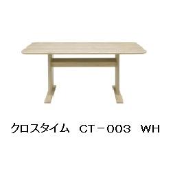 シギヤマ家具製 150 ダイニングテーブルクロスタイム CT-003 WH主材:ホワイトオーク無垢材ウレタン塗装受注生産でBK色もできます。要在庫確認。