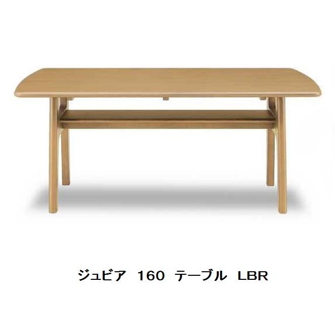 シギヤマ家具製 リビングダイニングジュビア 160テーブル主材:ラバーウッド材、ウレタン塗装2色対応(LBR・MBR)要在庫確認