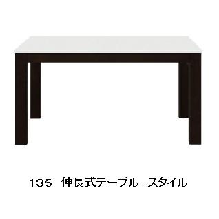 シギヤマ家具製 伸長式テーブルのみ135 スタイル天板:UV塗装(WH)木部:ラバーウッド材/タモ突板要在庫確認