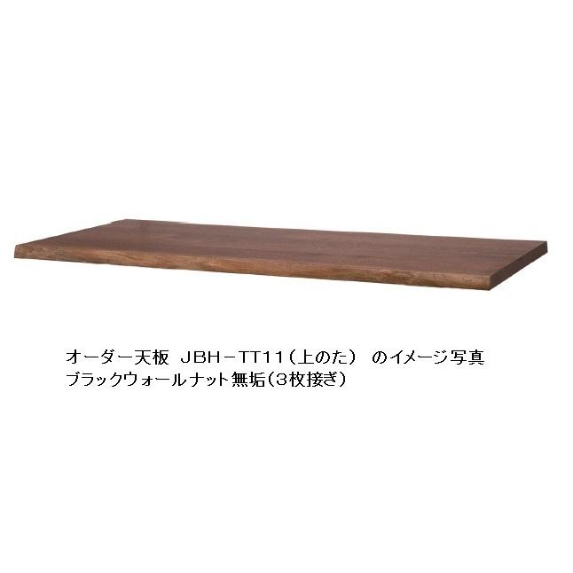 第一産業高山本店 テーブル180 天板のみBウォールナット無垢天板:JBH-TT11/TT21 180×85天板形状2タイプ寸法:50mm単位でオーダー可能(納期約3週間)天板厚:45mm開梱設置送料無料(沖縄、北海道、離島は除く)
