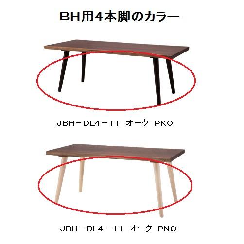 第一産業高山本店 BH用テーブル脚のみJBH-DL4-11 オーク無垢2色対応(PNO/PKO)開梱設置送料無料(沖縄、北海道、離島は除く)