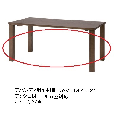 第一産業高山本店 アバンティ用テーブル脚のみJAV-DL4-21 アッシュ無垢5色対応(PNA/PMA/PDA/PWA/PKA)開梱設置送料無料(沖縄、北海道、離島は除く)