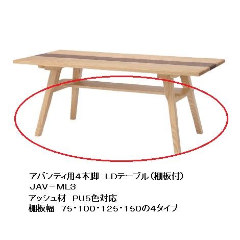 第一産業高山本店 アバンティ用LDテーブル脚のみ(棚板付)JAV-ML3-31-125 アッシュ無垢、4サイズあり5色対応(PNA/PMA/PDA/PWA/PKA)開梱設置送料無料(沖縄、北海道、離島は除く)