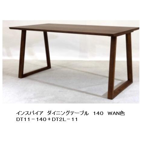 第一産業 ダイニングテーブルのみ インスパイアDT11-140+DT2L-11大きさ2タイプ有り(140/150)ラバーウッド材無垢木の塗色は2色対応(WNA/CHA)PU塗装送料無料(沖縄、北海道、離島は除く)オーダーは別途見積もり