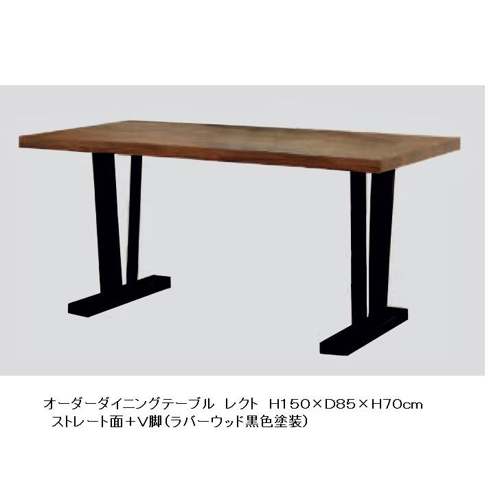 起立木工製 オーダーダイニングテーブル レクト150×85(V脚)ウォールナット無垢天板形状・脚のデザインが選べますサイズ・高さ等価格表参照送料無料(沖縄・北海道・離島は見積もり)