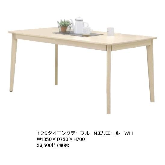 135 ダイニングテーブル Nエリエールアッシュ無垢材ホワイト色のみ脚:組み立て式要在庫確認。
