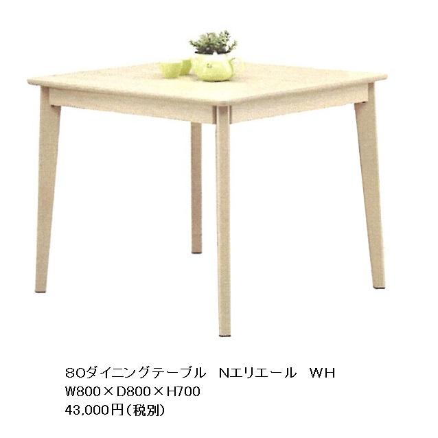 80 ダイニングテーブル Nエリエールアッシュ無垢材ホワイト色のみ脚:組み立て式要在庫確認。