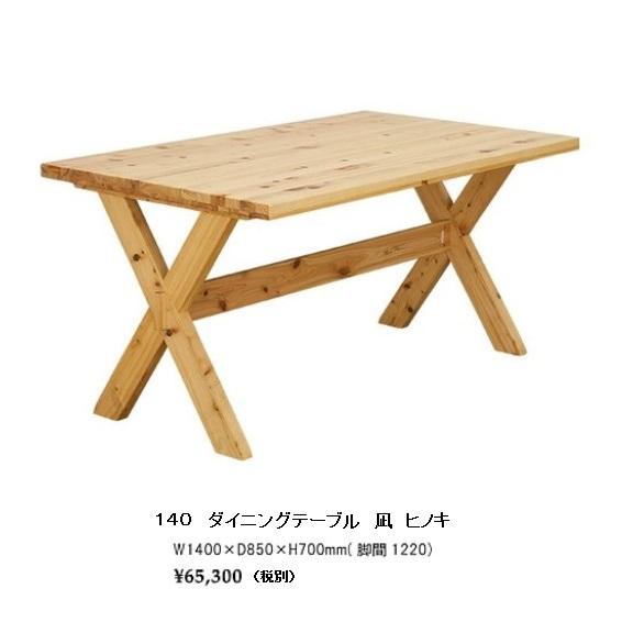 シギヤマ家具製 140 テーブル 凪(なぎ)主材:ヒノキ材天板:セラウッド塗装・脚:オイル塗装クロス型脚送料無料(玄関前まで)北海道・沖縄・離島は除く要在庫確認。