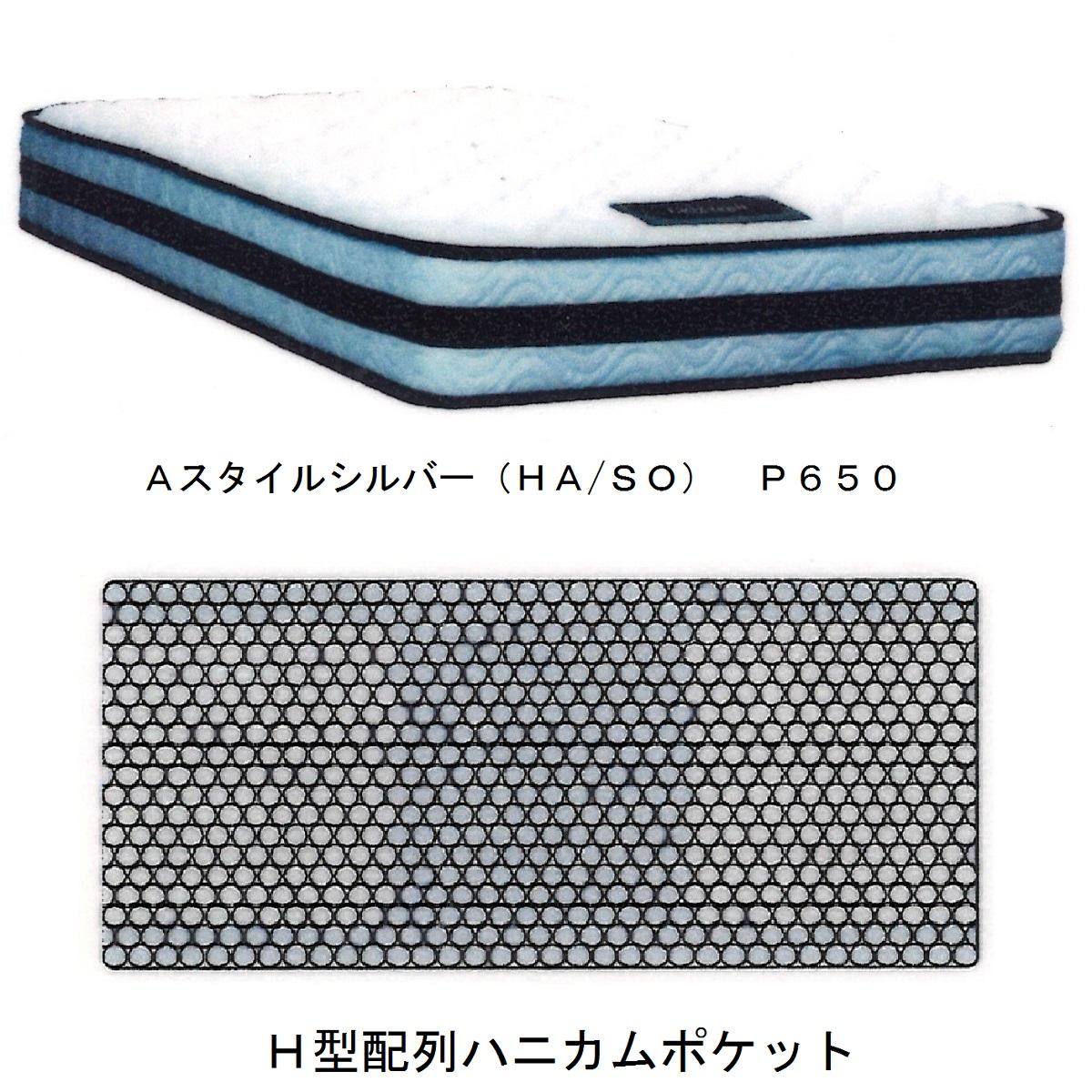 シングルマットレス アンネルベッド Aスタイルシルバー P650ハニカムポケット仕様、交互配列2タイプの硬さ選択送料無料(沖縄・北海道・離島を除く)玄関前配送