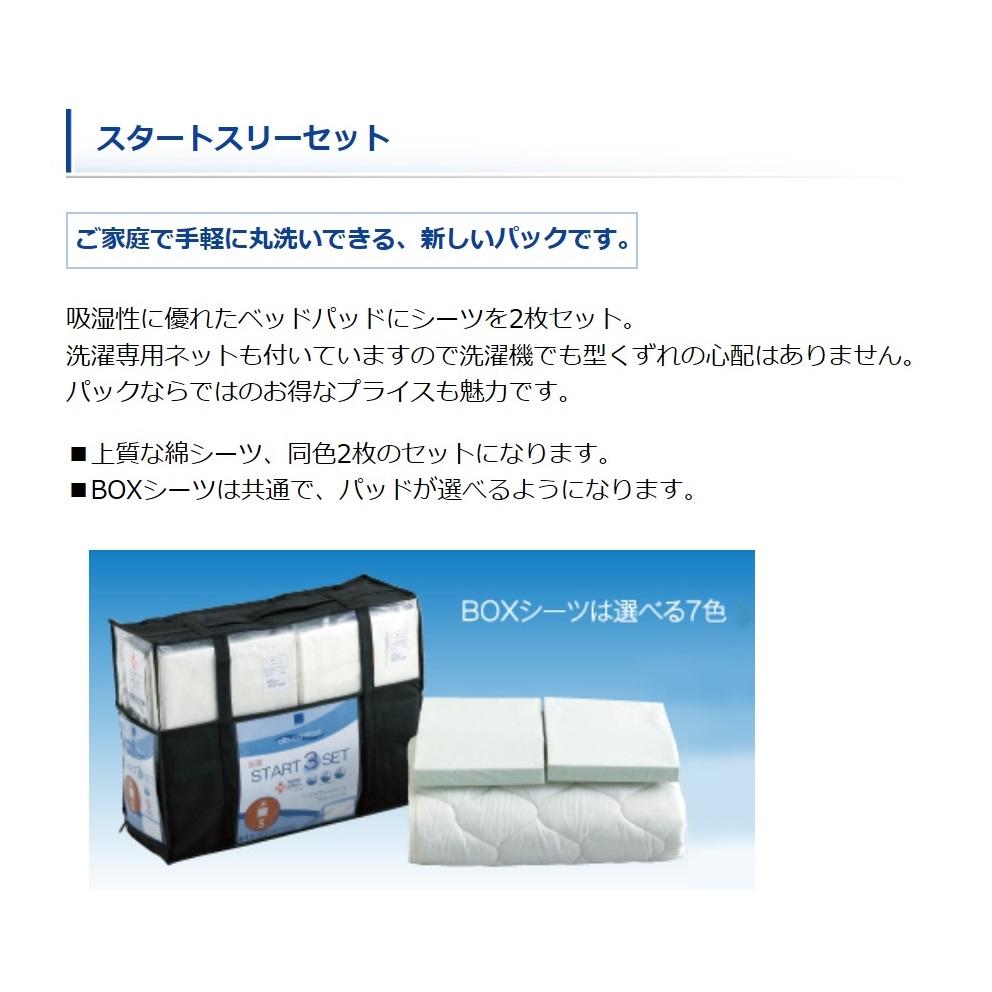 【日本製】ドリームベッドシングルサイズ E-WOOLパッド3点パック(シーツ×2+ベッドパッド×1)マチサイズは基本30cm別途料金で、36cm、45cmもできます!シーツのカラーも7色対応送料無料(北海道・沖縄・離島は別途見積もり)